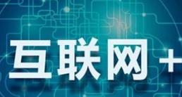 互联网+企业管理软件定制开发